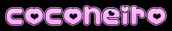 女子中学生の成長ブログ*coconeiro*
